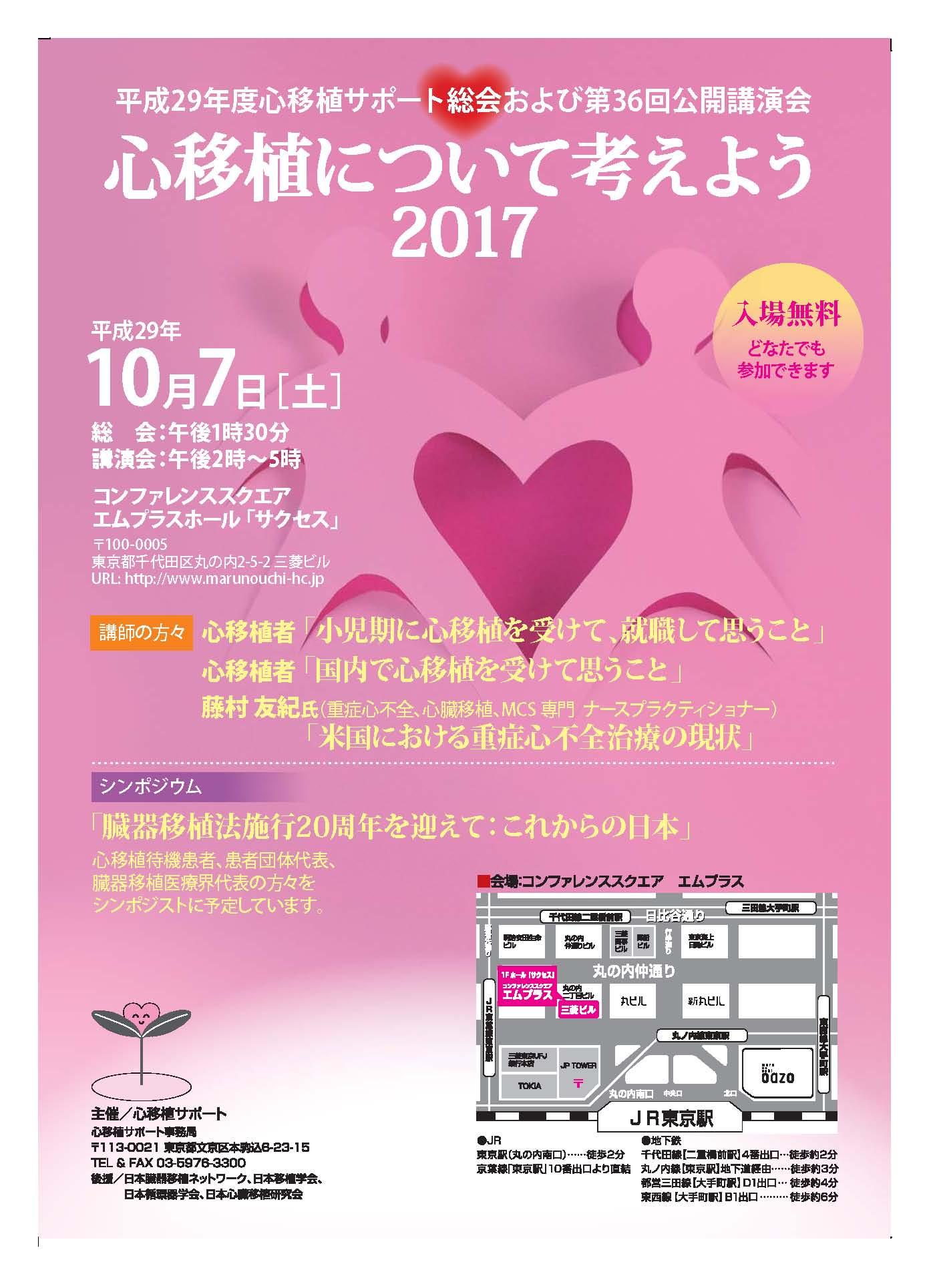 心移植サポートチラシ2017.jpg