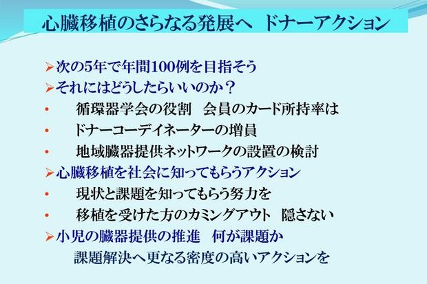 スライド#4.JPG