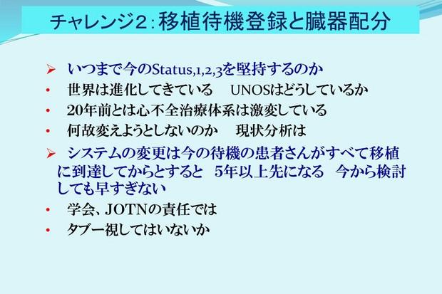 スライド#6.JPG