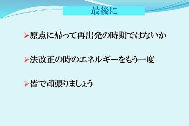 スライド#7.JPG